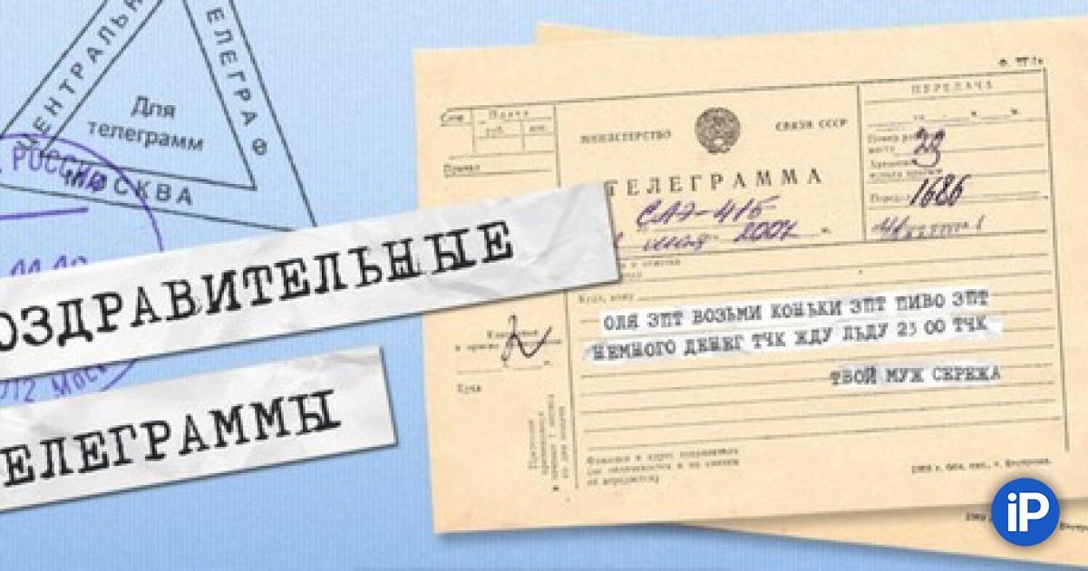 Чем отличаются протоколы отправки поздравительной открытки телеграммы почтовой посылки