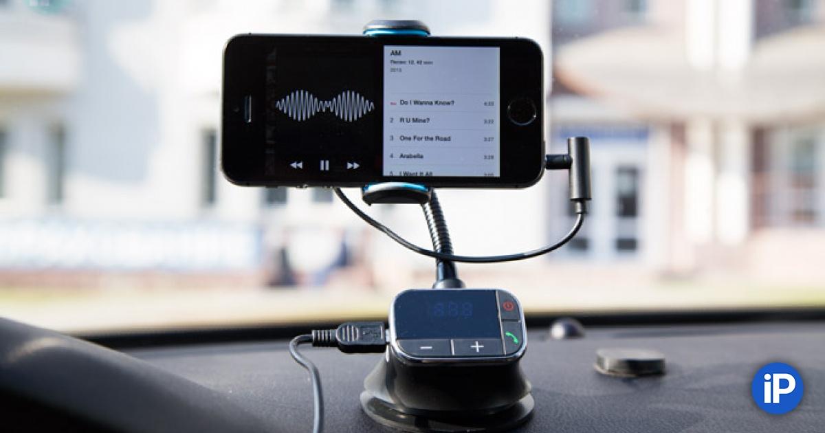 Обзор автомобильного держателя для iPhone с функцией FM ...