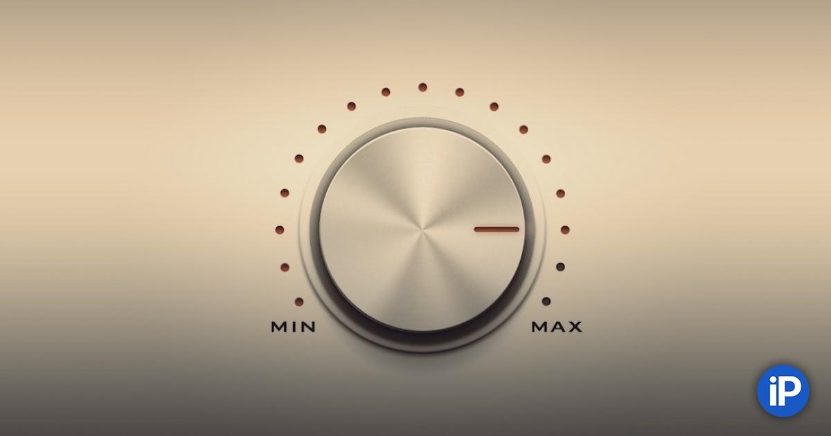 Секреты регулировки громкости в OS X