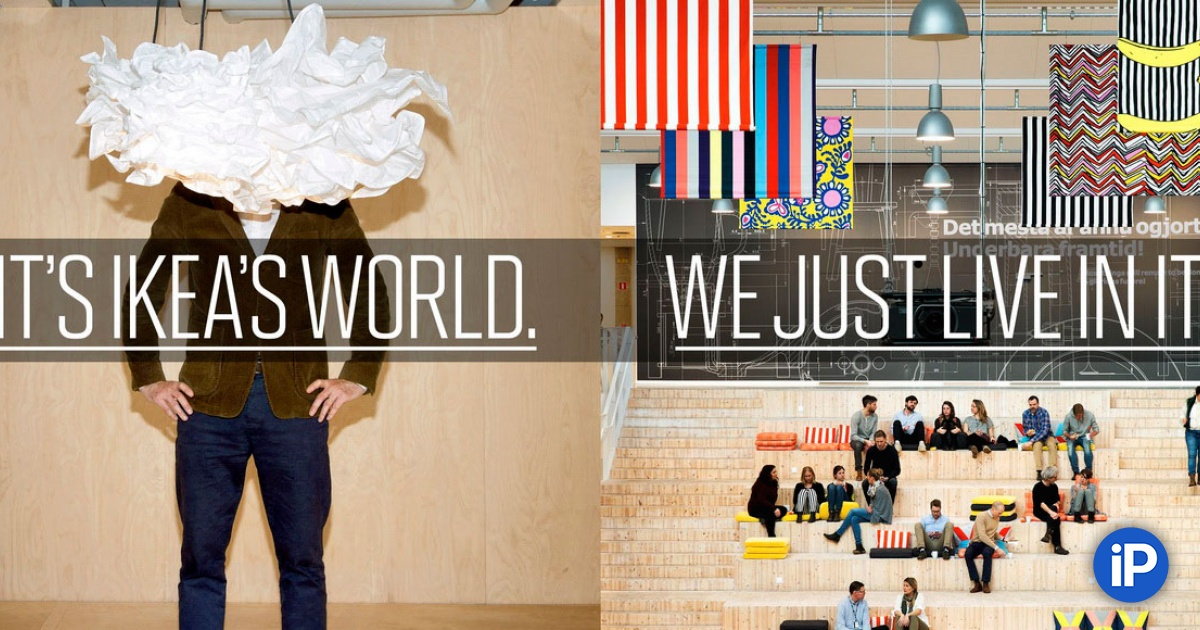 Как IKEA покорила мир