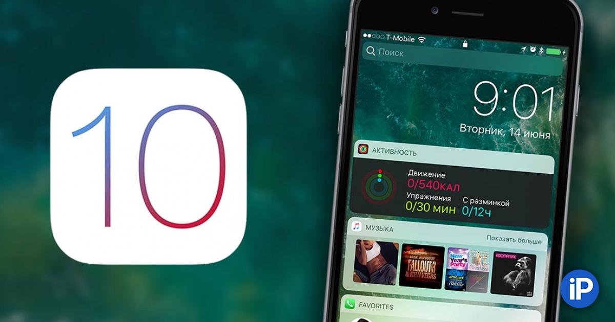 Как выжать максимум из iOS 10. Учись использовать новые фишки