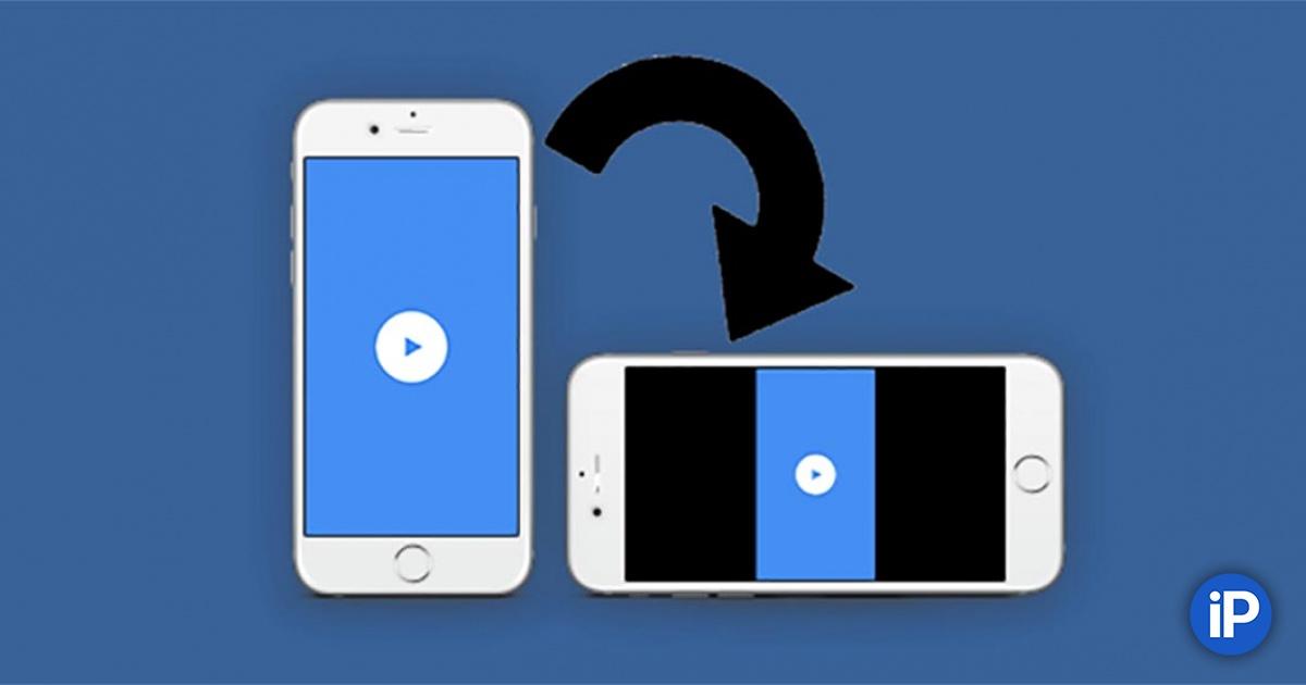 Как исправить видео, снятое при заблокированной ориентации экрана