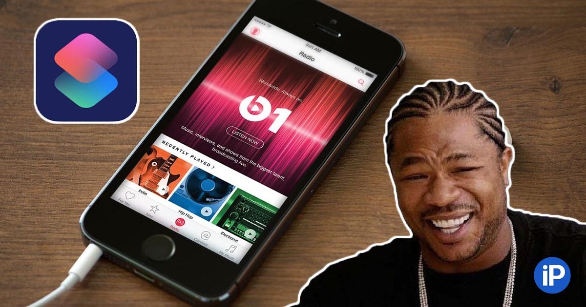 Как прокачать Apple Music при помощи Команд iOS 12