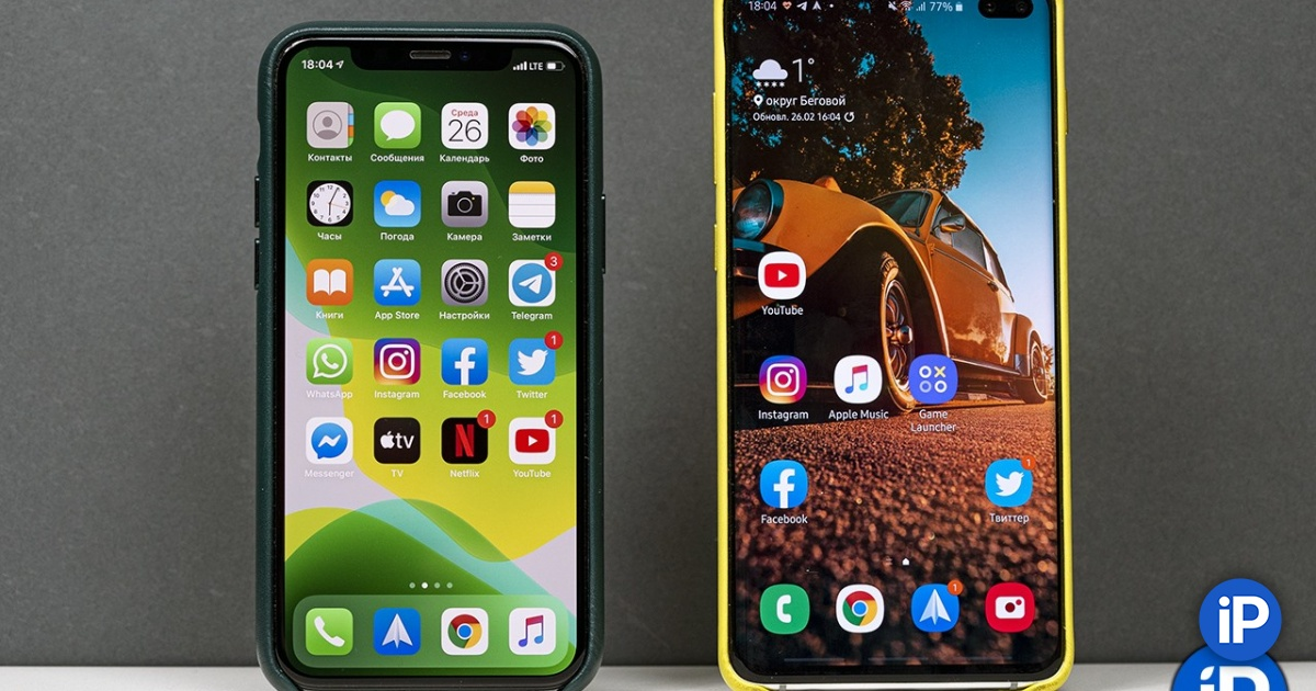 I have an iPhone 11 Pro. Why do I miss Samsung?
