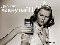 Не суйте мне хакнутый телефон