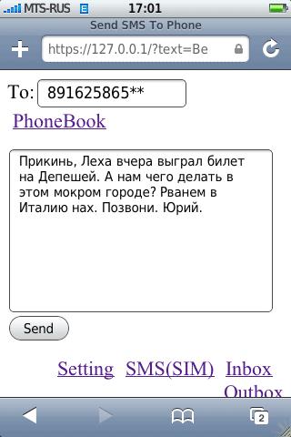 Пересылка SMS на iPhone
