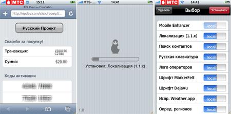 Платный пакет решений для русификации iPhone