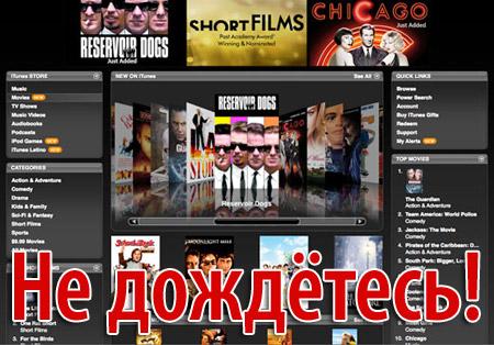 Первая пресс-конференция российского Apple: в России не будет iTunes Store и проката фильмов для Apple TV