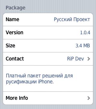 Русский проект 1.0.4