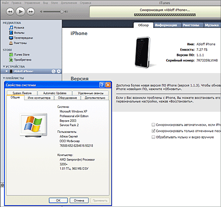 iPhone Windows XP x64
