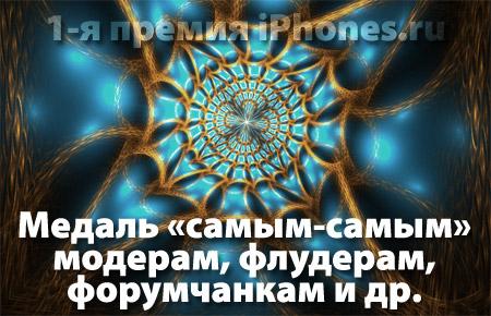 Результаты 1-й премии iPhones.ru