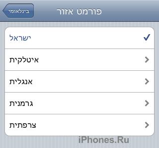 hebrew 5