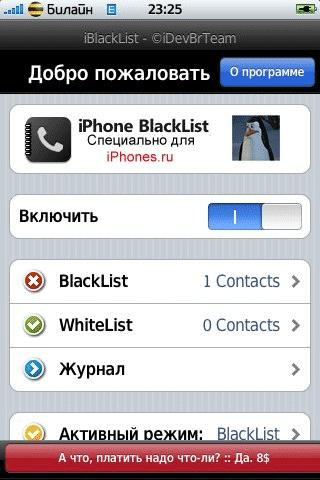 iBlackList