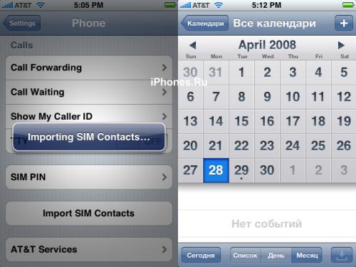 iPhone 2.0-7