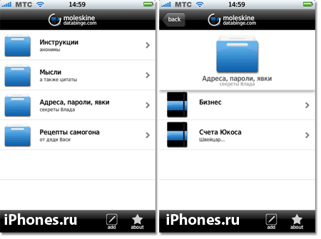 Moleskine vs. Notes.app, счет 5:0