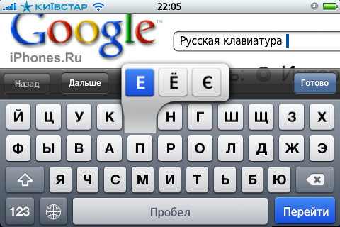 russian keyboard 1.1