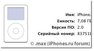 iPhone FW 2.0 build 5A240D
