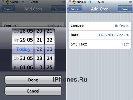 Time4SMS 0.5.4 Отправка СМС в установленное время