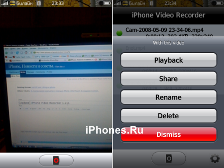 iPhone Video Recorder 1.2.0.