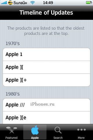 Apple Tap