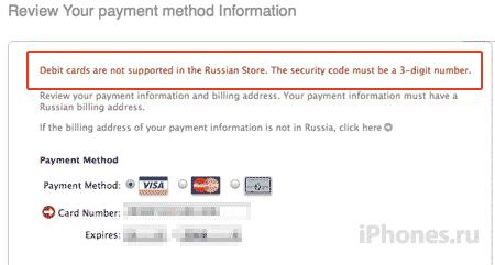 Шажок… Еще шажок… App Store стал ближе к российским аккаунтам MobileMe