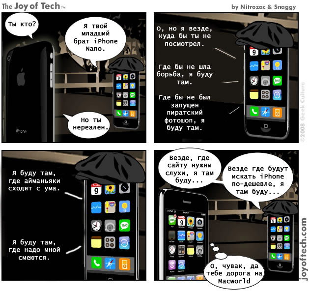 iPhone comic strip