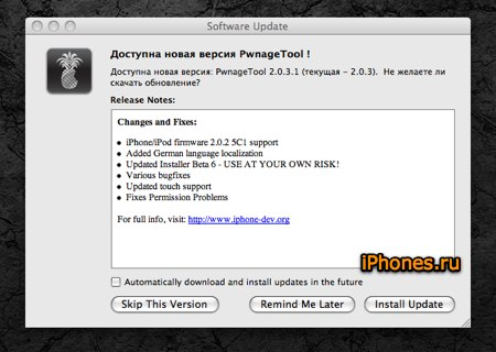 VERSION TOOL 2.0.1 PWNAGE TÉLÉCHARGER