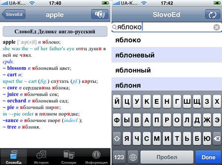 SlovoEd Deluxe English-Russian & Russian-English. Словарь на iPhone