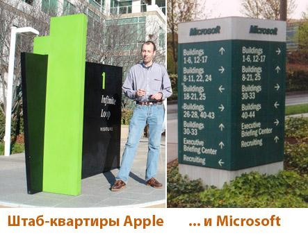 Два разных подхода Apple и Microsoft