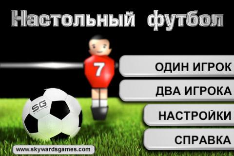 Pocket Football. Настольный футбол от наших ребят