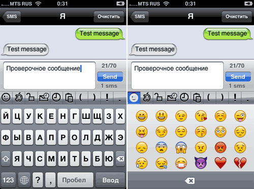 QuickSMS. Редактирование и пересылка SMS на iPhone