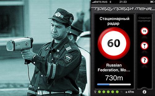 Радары в России [усе]