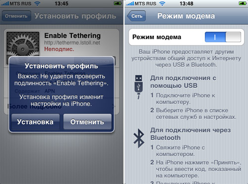 Включаем в iPhone функцию модема Tethering