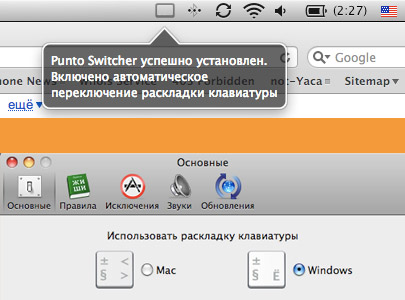 Punto switcher mac