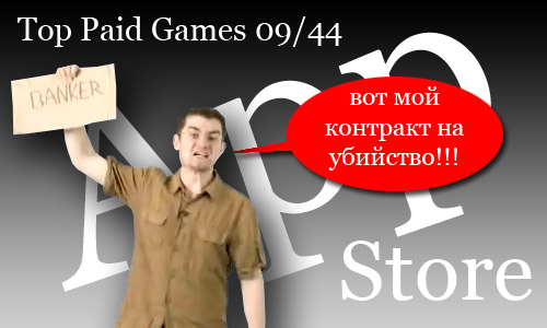 TOP 10 Paid Games. Неделя №44