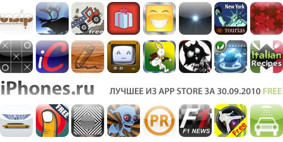 Дайджест лучших Free приложений App Store (30.09.2010)