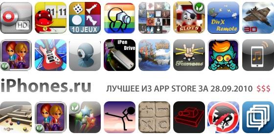 Дайджест лучших платных приложений App Store (28.09.2010)