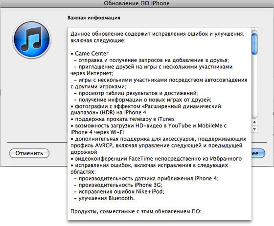 iOS 4.1 вышла — на iPhone 3GS почти ничего нового