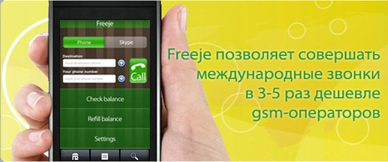 iFreeje. Call-back заказывали?
