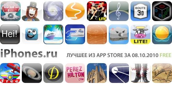 Дайджест лучших Free приложений App Store (08.10.2010)