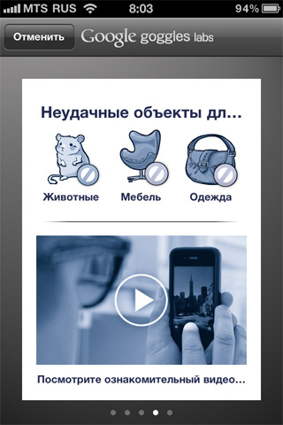 google goggles for iphone goggles пришел на iphone 14216