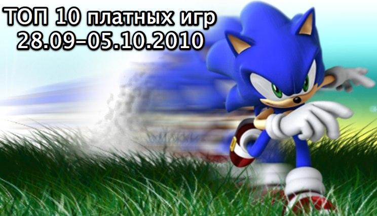 ТОП 10 платных игр (28.09-05.10.2010)