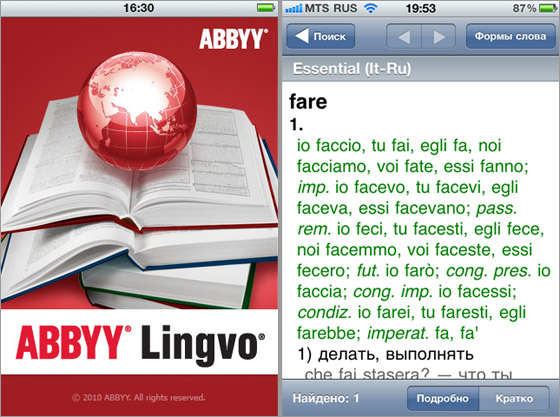 ABBYY Lingvo Dictionaries (updated)