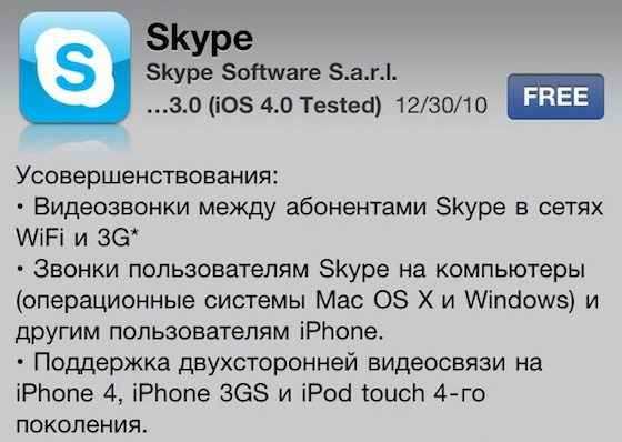 Skype 3.0. Видеозвонки по Wi-Fi и 3G