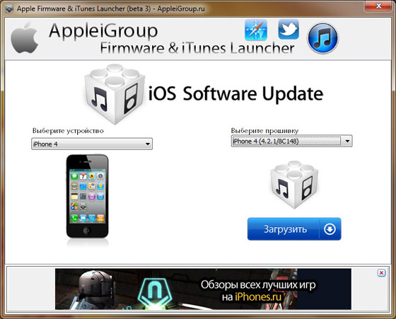 Apple Firmware & iTunes Launcher for Windows