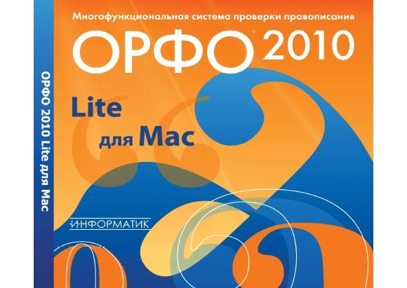 ОРФО 2010 Lite: первая достойная система проверки правописания для Mac (+ бонус)