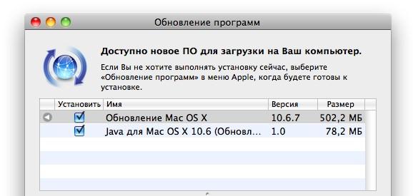 Вышло обновление для Mac OS X — 10.6.7