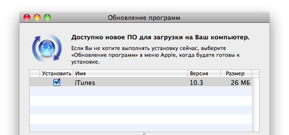 iTunes 10.3 вышел: первые шаги в «облако»