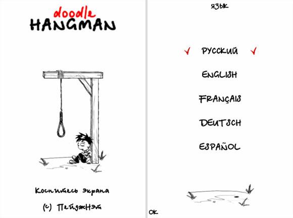 Doodle Hangman. Бесплатная виселица