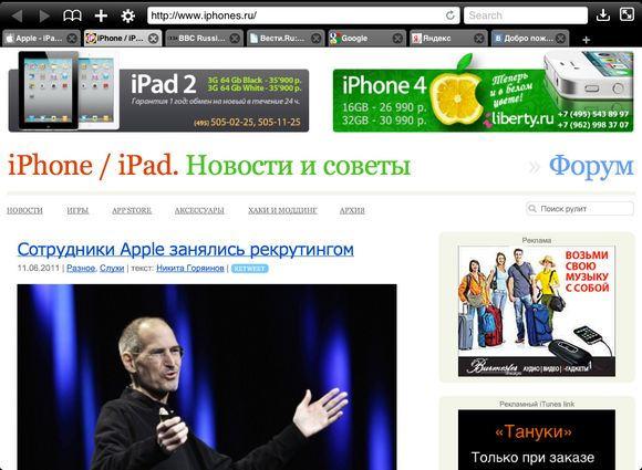 Atomic Web Browser: Safari отдыхает